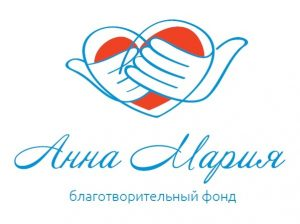 отзывы о благотворительный фонд Анна Мария